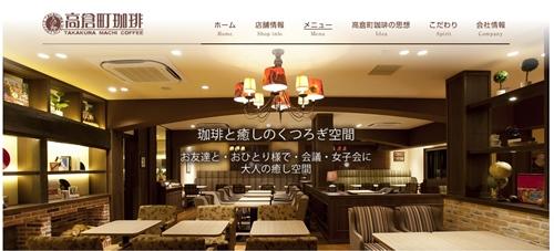 高倉町コーヒー