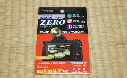 保護フィルムZERO Canon EOS Kiss M