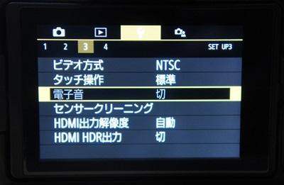 EOS Kiss Mの設定画面