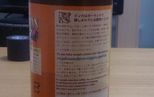 インカコーヒーパッケージ
