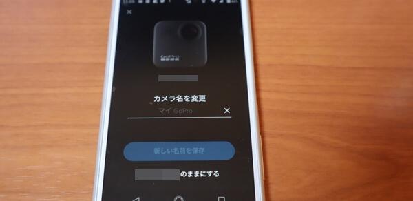 Goproのカメラ名変更