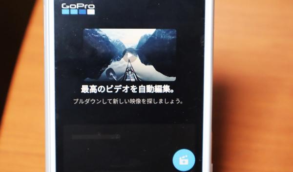 GoProアプリ