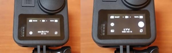 GoPro MAXの撮影は2パターン