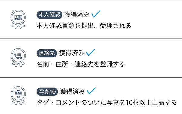 レベル2 メダル3