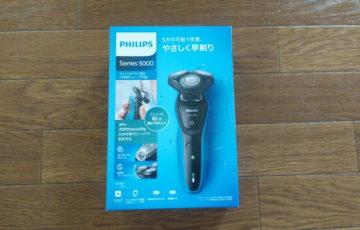 フィリップスのシリーズ5000